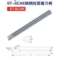 钨钢抗震刀柄 台湾丸荣ACROW 钨钢抗震刀柄 ST-SCAK1-19-150L