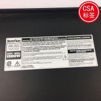 CSA不干胶 耐高温防水不掉色 电器应用标签