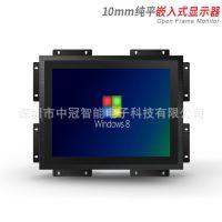 定制12寸10MM嵌入式工业显示器 电容触摸 iP65防水防尘 高分高亮