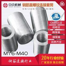 钢筋连接直螺纹套筒批发 M12-M50mm 钢筋接驳器供应
