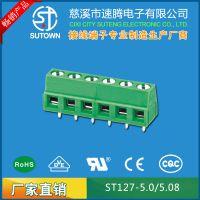 螺钉式PCB接线端子ST127-5.0/5.08可拼接环保铜方块