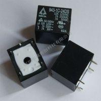 台湾欣大继电器943-1C-24DS 一组转换功率继电器
