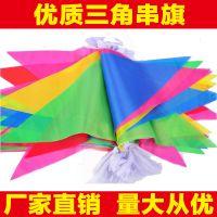 厂家定制批发三角串旗开业庆典婚庆生日彩旗装饰