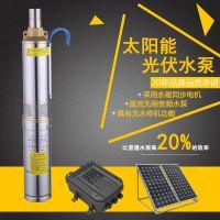 太阳能水泵灌溉系统 直流无刷变频潜水泵 小型光伏水泵价格
