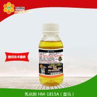 免费样品 皇马 HM-1815A 金属络合染料剂 万化样品 科研试剂 120g/瓶