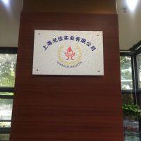 上海光佳实业有限公司