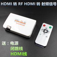 新款HDMI转RF HDMI转射频信号 HDMI TO TV 高清信号转有线信号