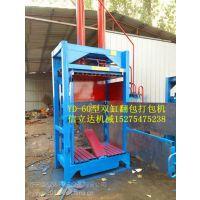 鸿运专业批发YD-60型立式废纸箱打包机自动翻包