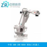江阴中然鸿泽ABB IRB 6660预加工机器人厂家价格直销