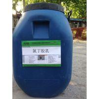 氯丁胶乳--阴离子--弹性20公斤桶/50公斤桶