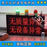 苏州永升源厂家171201SCX生产管理看板 电子看板 工业设备故障状态呼叫 语音播报系统