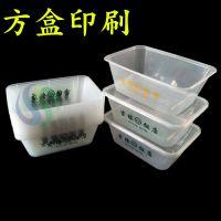 一次性注塑外卖打包盒印刷店名电话/500/650/750/1000ml塑料透明方盒印刷|陕西厂家
