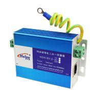 网络摄像机避雷器 家用网络二合一防雷器 浪涌保护器HOH-SV-2