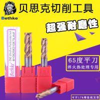 Bethke/贝思克 数控刀具65度 钨钢平底铣刀4刃