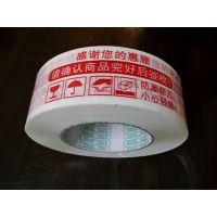 [现货]红色警示语胶带 封箱胶带宽 4.5CM厚2.5CM胶带批发包邮