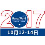 2017中国(珠海)国际打印耗材展览会