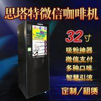 自动售卖全自动制作微信二维码咖啡机打印机自动打印照片