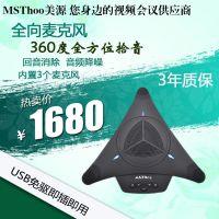360度拾音/USB视频会议全向麦克风/手机会议麦克风/SKYPE全向麦克