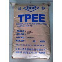 供应台湾长春强韧耐磨耐辐射抗蠕变TPEE:1143XH,1148LH,1148XH,1155LL