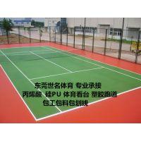 供应篮球场地坪漆施工厂家、硬地丙烯酸球场地坪漆施工涂料