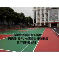 供应丙稀酸篮球场彩色油漆 世名《全国可施工》认证 颜色可选择