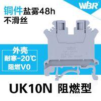 导轨式通用接线端子UK-10N,接线柱电线快速连接器JUT1-10阻燃端子排