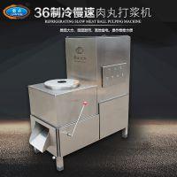 自动出浆的自动制冷慢速肉丸打浆机,最新潮汕牛肉丸打浆机