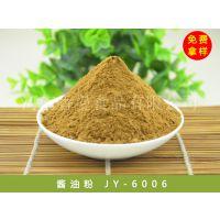 河南香曼 酱油粉 JY-6006 厂家直销 咸味香精香料 食品用香精