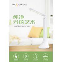 WOPOW沃品LED折叠式护眼台灯TD03厂家直销