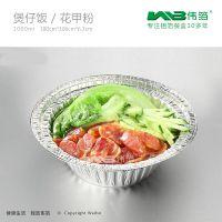 1000ml铝箔圆形煲仔饭花甲粉花甲米线一次性外卖打包铝箔碗