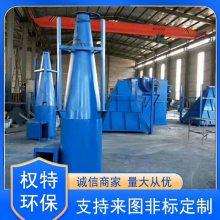 沧州权特环保厂旋风除尘器哪个品牌质量好