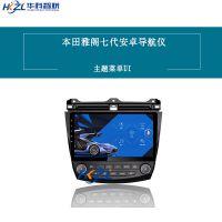 华科智联 本田雅阁7代安卓导航仪大屏专用车载一体机