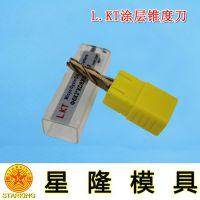东莞代理供应商供应台湾LKT锥度铣刀 钨钢合金锥度铣刀