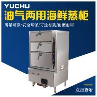 商用油气两用三门海鲜蒸柜大功率三门海鲜蒸柜 不锈钢电蒸柜