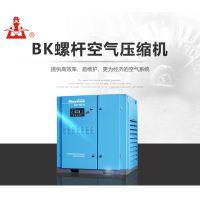开山7.5KW,1.2立方排气量,电机直联螺杆空压机