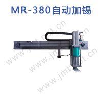 南部佳永厂家直销锝永MR-380自动加锡装置 自动加锡机