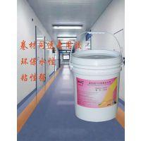 贵州厂家亚斯特PVC施工胶水稠胶 幼儿园泡沫底厂房密实底同质透心专用施工胶黏剂 粘性强