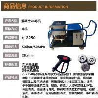 厂家直销超洁牌小型混凝土冲毛机 高压水射流凿毛机