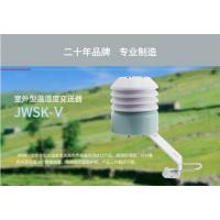 北京昆仑海岸室外温湿度变送器JWSK-VW1 北京室外温湿度变送器价格优惠