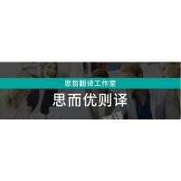 英文 中文 笔译 互译