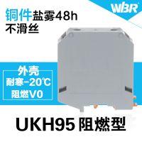 供应用于电缆望博电气 UKH95N接线端子 阻燃型 直销