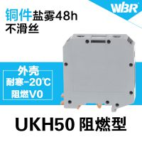 导轨式通用接线端子UKH50接线柱电线快速连接器JUT1-50阻燃端子排