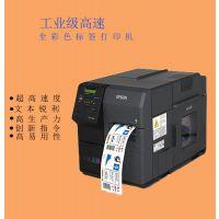 爱普生TM-C7520G 工业高速彩色标签打印机彩色不干胶商标打印机