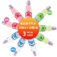 哈达 草莓味 原味 哈密瓜味 波子汽水200ml 日本进口