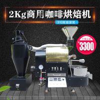 东亿DY款咖啡烘焙机夏日特惠活动开始了 超低价格的咖啡烘焙机