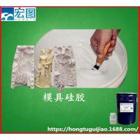 不饱和树脂工艺品 欧式构件液态模具硅橡胶