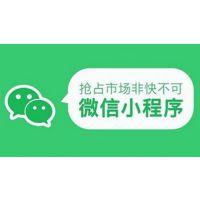 广州有没有做微信小程序开发比较专业的公司?