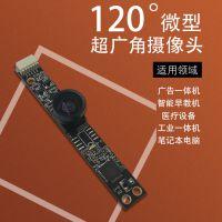 永吉星网络一体机摄像头 USB标准接口 笔记本电脑摄像头模组