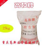 四川贵州 防水粉价哪里有厂家直销17723159458 超防水