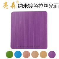 亮森金属不锈钢彩色电镀拉丝表面处理不锈钢板材料 可按要求定制